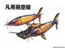 ff9_common_airship2.jpg (134482 字节)