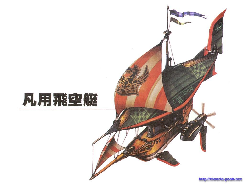 最终幻想/最终幻想9(Final Fantasy IX)(FF9)飞空艇图鉴